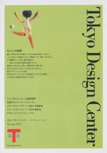 東京デザインセンター・インフォメーション Spring 2009