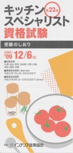 キッチンスペシャリスト資格試験