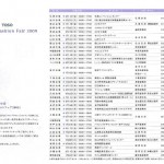 トーソー「ウインドウ ファッションフェア2009」①