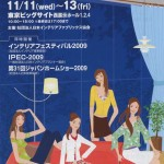 JAPANTEX2009インテリアトレンドショー