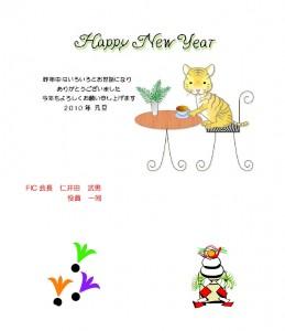2010年 福島県インテリアコーディネーター倶楽部 新年のご挨拶