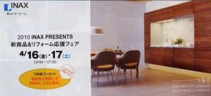 2010 INAX 新商品&リフォーム応援フェア