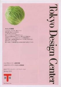 東京デザインセンター Spring 2010