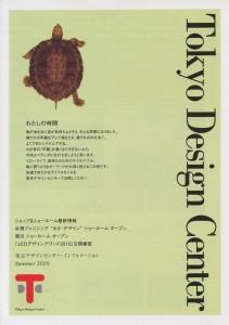 東京デザインセンター・インフォメーション Summer 2010