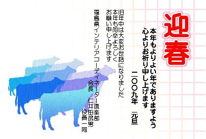 FIC年賀状2009