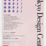 東京デザインセンター・インフォメーションAutumn2009 パンフ(PDF)