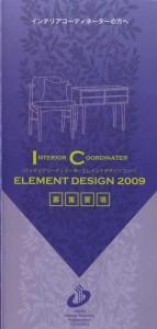 ICエレメントデザインコンペ2009