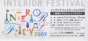 インテリアフェスティバル2009【環境にやさしいインテリア】