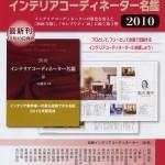インテリアコーディネーター名鑑2010