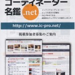 インテリアコーディネーター名鑑.net