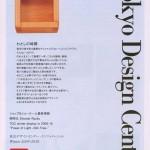 東京デザインセンター・インフォメーション Winter 2009-2010