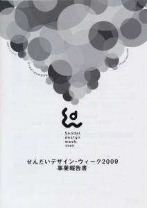 せんだいデザイン・ウィーク2009 事業報告書