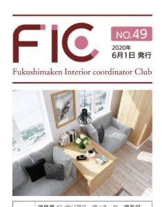 会報誌「FICプレス第49号」発行